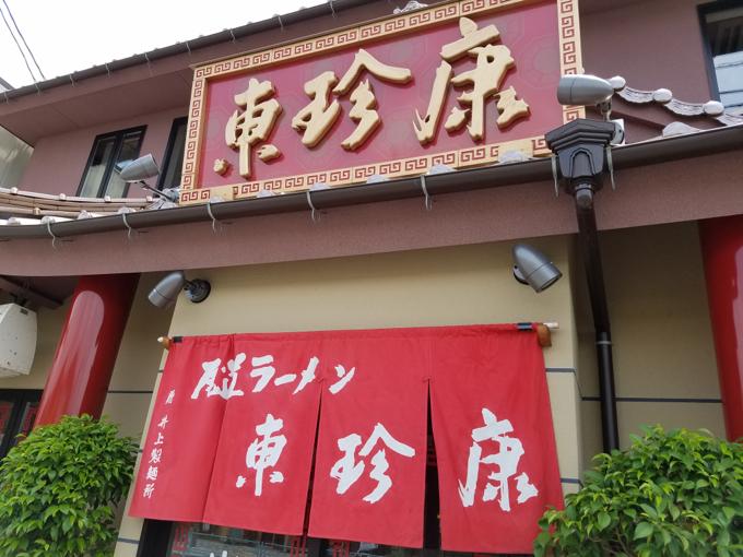 尾道市の有名店「東珍康」で尾道ラーメンを食べる!価格は?味は?