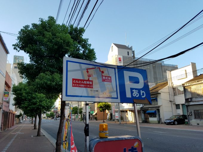 とんとん 駐車場