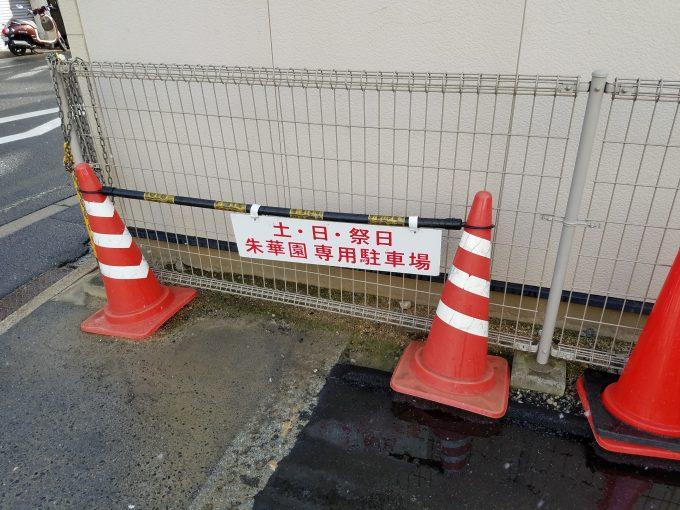 朱華園 駐車場