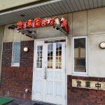 福山市の人気焼肉店「豊道園」で焼肉ランチ!コスパが高すぎる