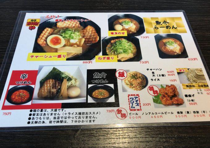 拉麺プカプカ メニュー