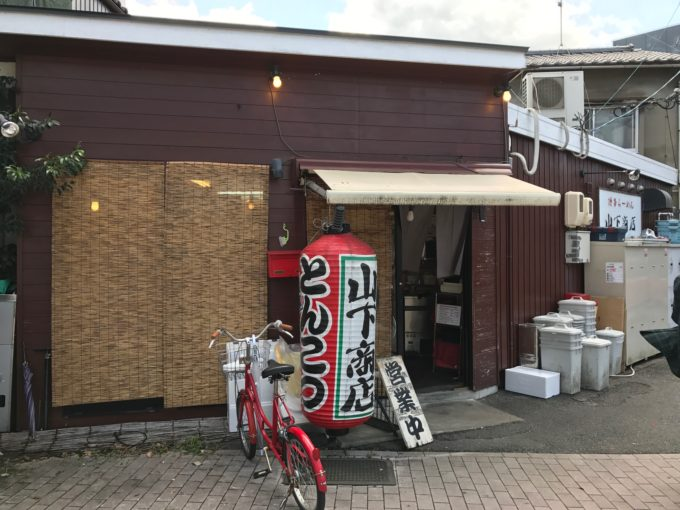 岡山 山下商店