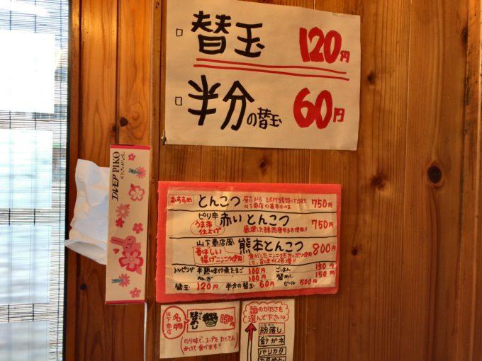 山下商店 メニュー