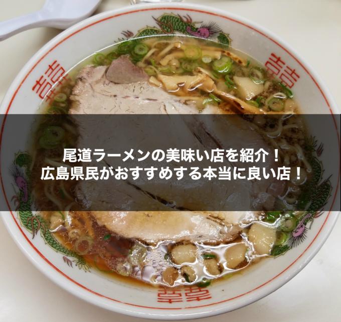 尾道ラーメンの有名店・おいしい店を厳選!広島県で絶対に食べておきたい尾道ラーメンまとめ
