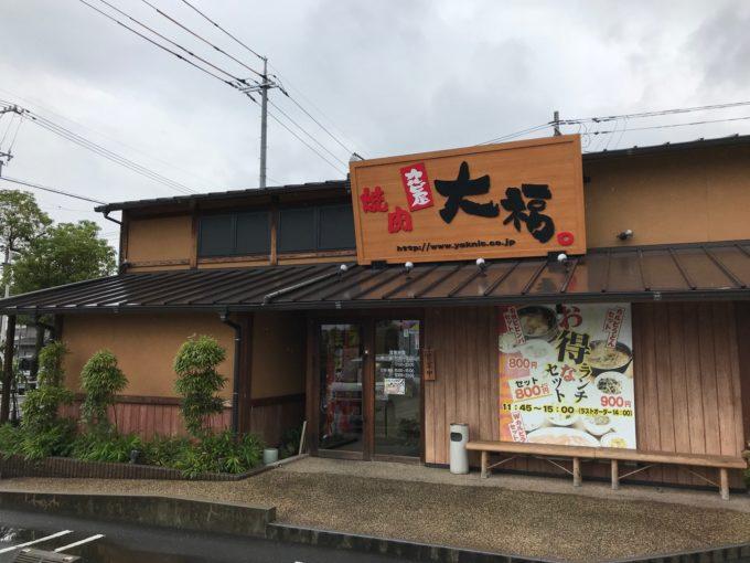 福山市で焼肉ランチ!「カルビ屋大福」でコスパの良い焼肉ランチを食べてきたよ!