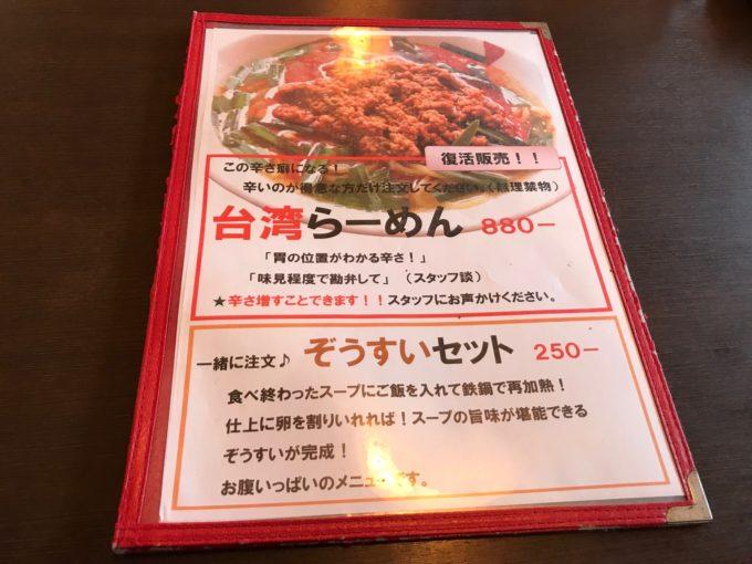 三十二匁 台湾ラーメン