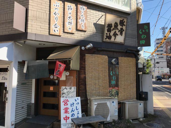 麺屋 いわ田 岡山市