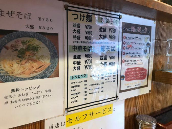 麺屋 いわ田 メニュー