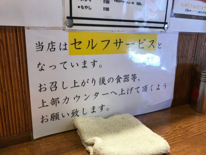 麺屋 いわ田 セルフサービス