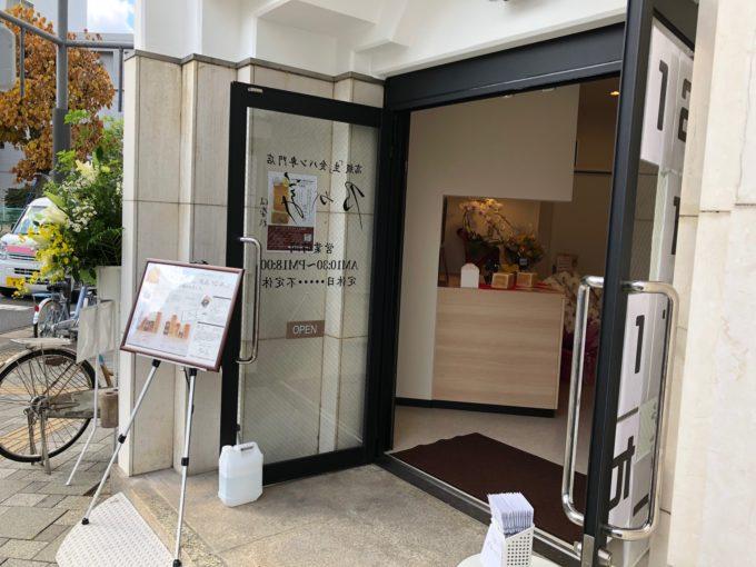 乃が美 福山店