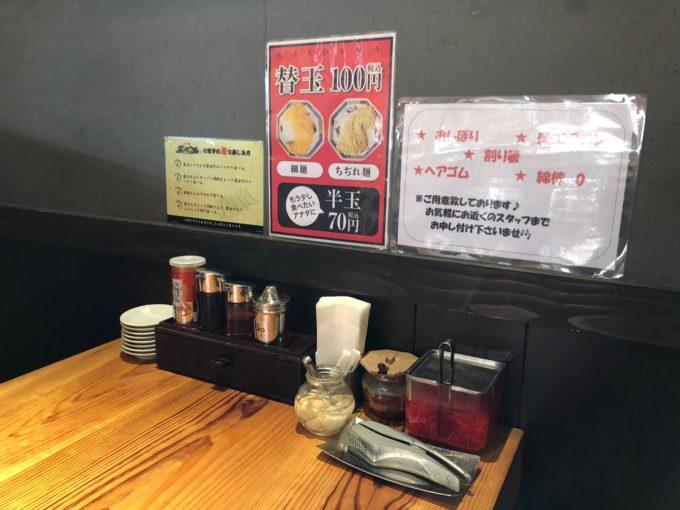 ずんどう屋 福山明神店 テーブル