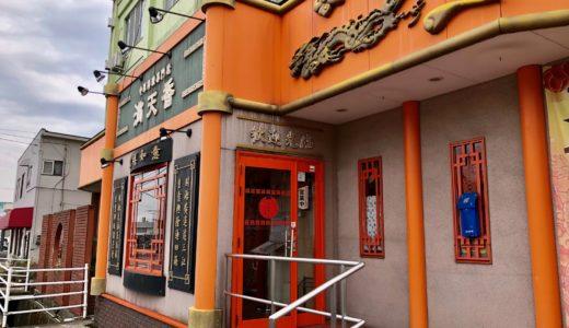 福山市の「満天香 南蔵王店」は美味しくて量も多い!メニューや料理を紹介!