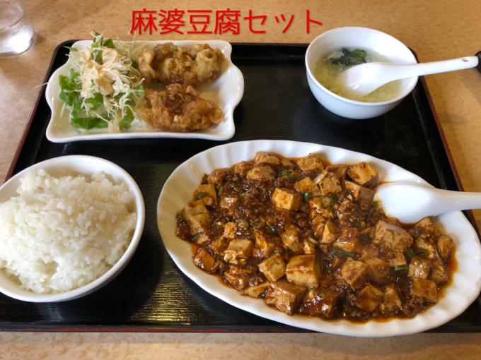満天香 麻婆豆腐