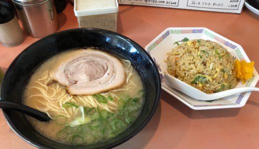 福山のラーメン屋KAZU(カズ)でコスパ最強のラーメンとチャーハンを食べてきた!