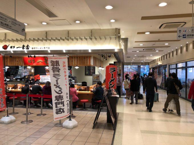 岡山駅 一幸舎