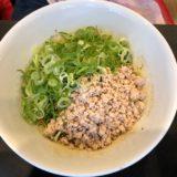 梵天丸 汁なし担々麺