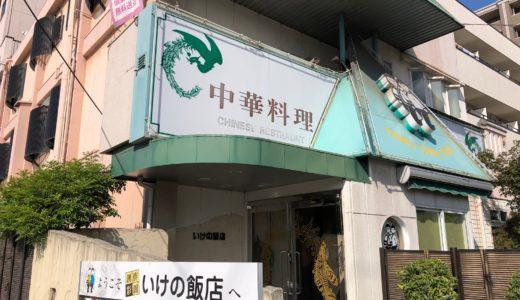 福山市春日町の絶品中華料理「いけの飯店」を紹介!ランチにおすすめ!