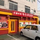 哈尓濱食堂