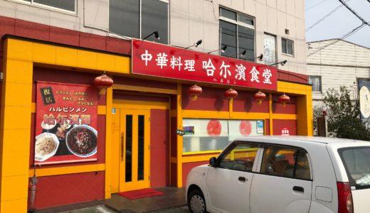 哈尓濱(ハルピン)食堂で激辛ラーメンを食す!福山市で辛いラーメンならここ!