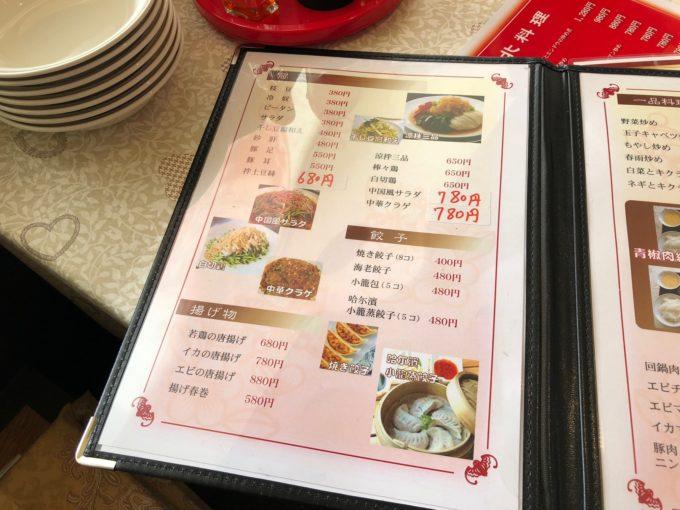 哈尓濱食堂 メニュー