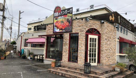 「ビストロ ボントレ」でハンバーグを食す!価格や味について紹介
