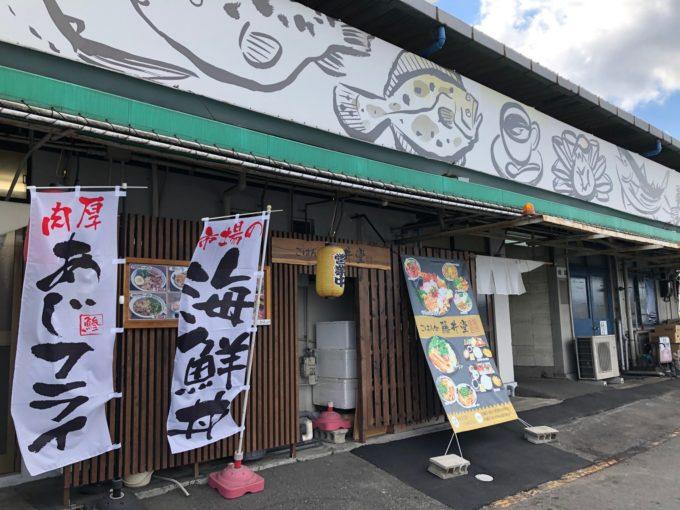 福山市 藤井堂
