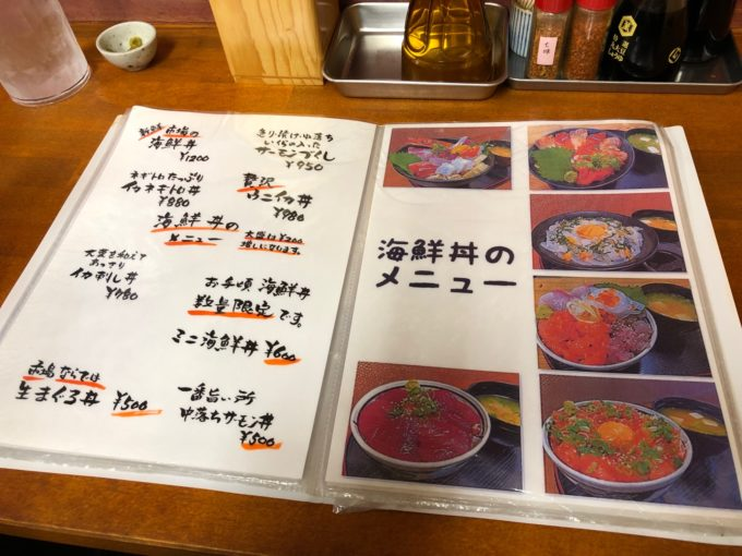 藤井堂 海鮮丼 メニュー