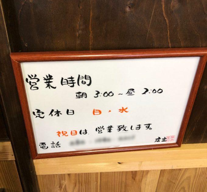 藤井堂 営業時間