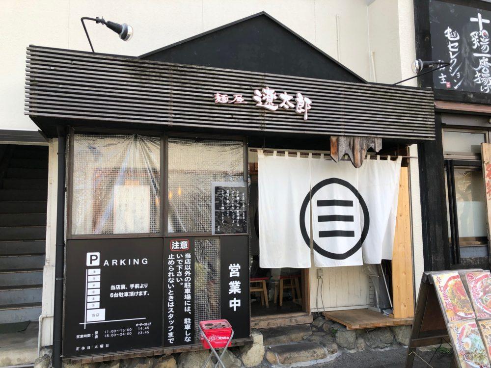 麺屋 遼太郎