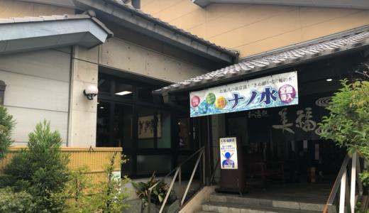 福山市のスーパー銭湯「美福」の料金や雰囲気を紹介!